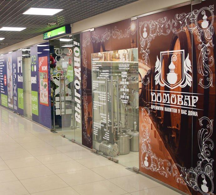 магазин ДОМОВАР