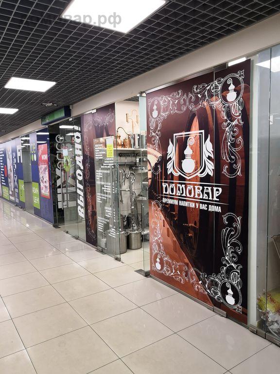 магазин самогонных аппаратов в обнинске